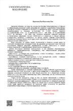 """Wicewojewoda małopolski odpowiada naapel """"J-elity"""" ws. przyjmowania pacjentów zNZJ wSzpitalu Uniwersyteckim wKrakowie"""